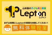 レプトン無料体験授業