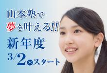 新年度生受付中!!