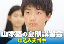 山本塾の夏期講習会
