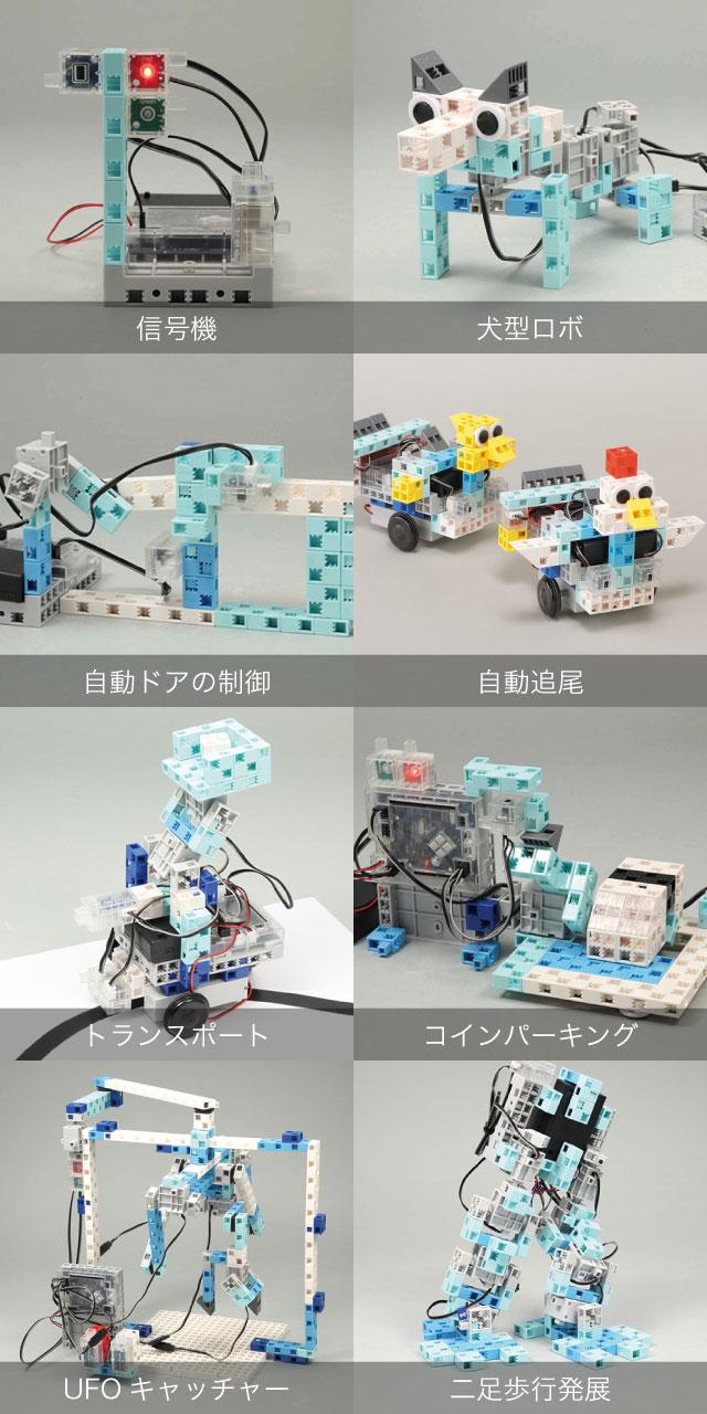 ロボットプログラミングキット