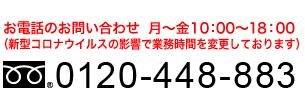 お電話のお問い合わせ(新型コロナウイルスの影響で業務時間を変更しております)  月〜金10:00〜18:00 フリーダイヤル0120-448-883