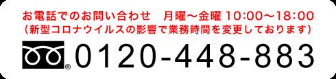 お電話のお問い合わせ(新型コロナウイルスの影響で業務時間を変更しております)  月曜〜金曜10:00〜18:00 フリーダイヤル0120-448-883