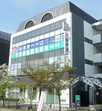 山本塾 芦屋教室