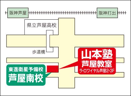 山本塾 芦屋教室 マップ