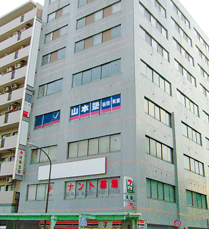 山本塾板宿教室外観
