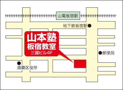 山本塾板宿教室マップ