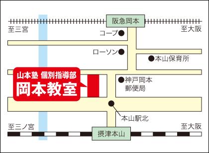 個別指導部岡本教室マップ