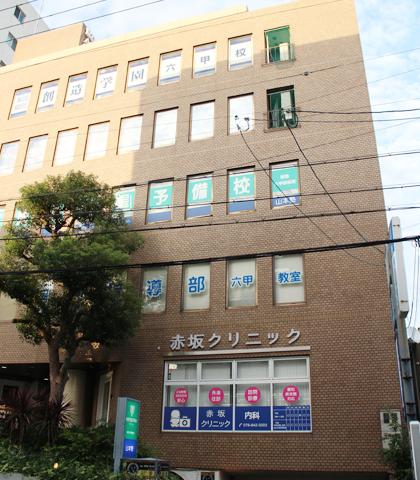 東進 阪急六甲駅前校外観