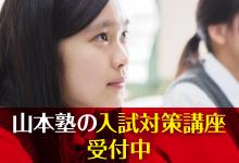 入試対策講座受付開始!!