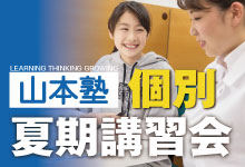 山本塾個別夏期講習会