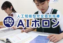 AIホロン体験会 受付中!