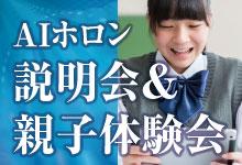 山本塾AIホロン説明会