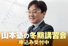 山本塾の冬期講習会