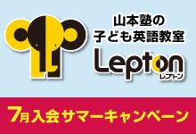 レプトンサマーキャンペーン