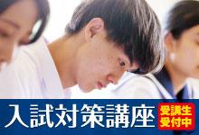 山本塾の入試対策講座