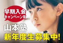 山本塾新年度生募集