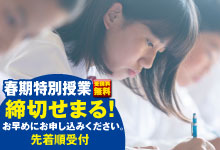 山本塾の春期特別授業
