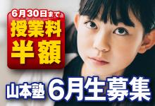山本塾 6月生募集
