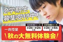 山本塾 2学期生募集