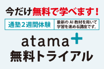 atama+ 無料トライアル