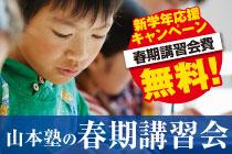 山本塾の春期講習会
