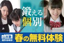 山本塾個別指導部 春の無料体験