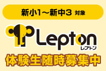 Lepton体験生随時募集中