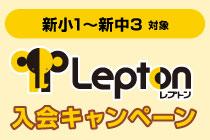 Lepton入会キャンペーン