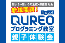 QUREOプログラミング教室 親子体験会