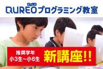 QUREOプログラミング教室無料体験