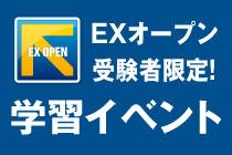 EXオープン受験者限定!学習イベント