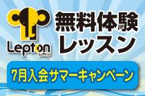 レプトン 7月入会サマーキャンペーン